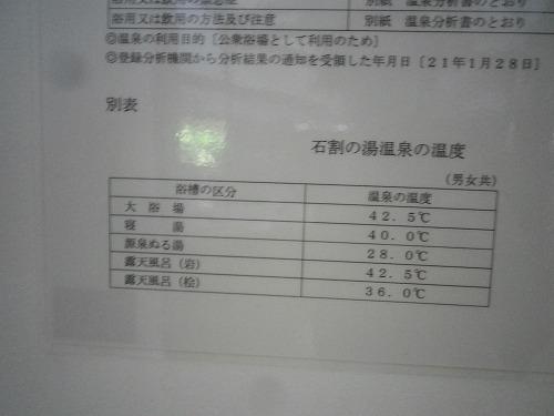 s-IMGP0307温泉.jpg